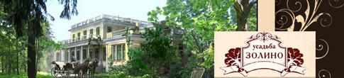 Усадьба «Золино», вт пол XIX в: — парк